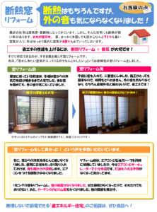 窓リフォーム