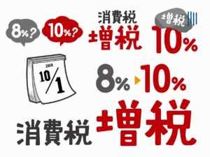消費税リフォーム