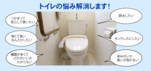 トイレ悩み解消