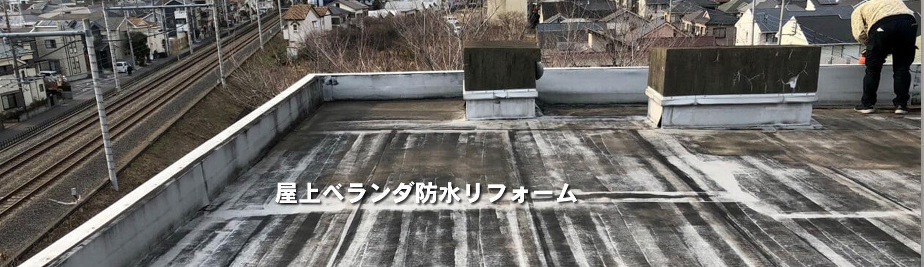 屋上シート防水リフォーム