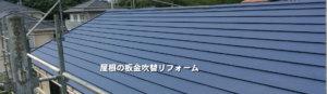 屋根の板金吹替リフォーム